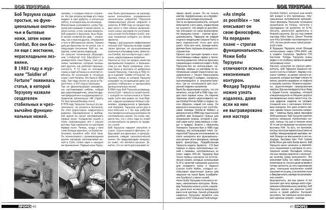 TerzuolaBob-Prorez_2001-1_3,4s.jpg